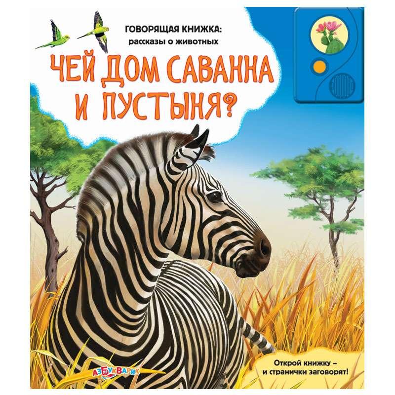 Azbukvarik  Bērnu attīstošā grāmatiņa ar skaņu Kura māja ir savanna un tuksnesis?
