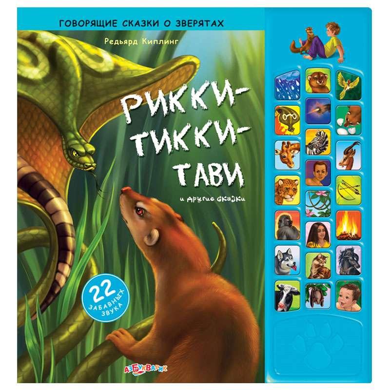 Azbukvarik Runājošā mācošā grāmata Rikki - Tikki - Tavi