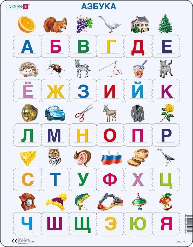 Larsen Puzle Alfabēts 30 gab. (krievu  valodā)